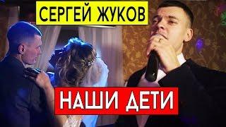 Сергей Жуков и Стас Михайлов - НАШИ ДЕТИ (cover Виталий Лобач)