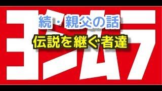 続・ヨシムラ伝説【たーさん動画】伝説を引き継ぐ者達の話♪