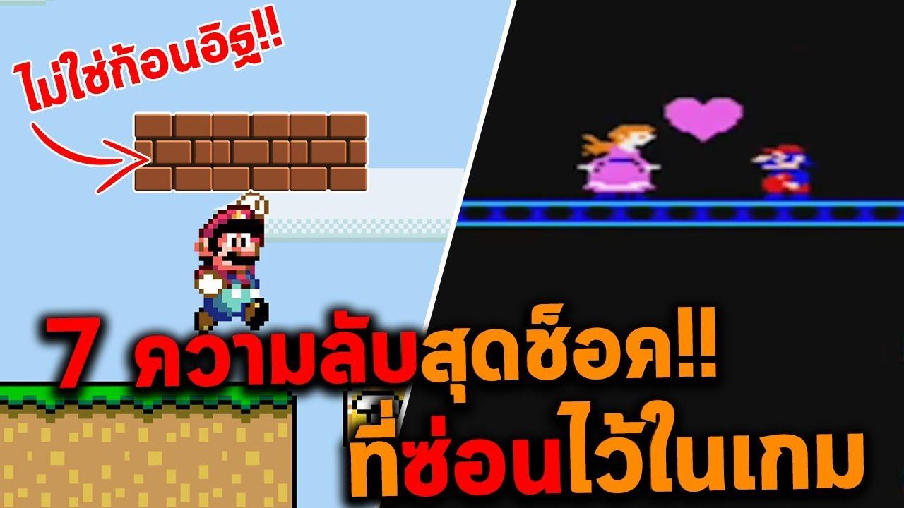 7 ความลับสุดช็อค!! ที่ซ่อนไว้ในเกม Super Mario