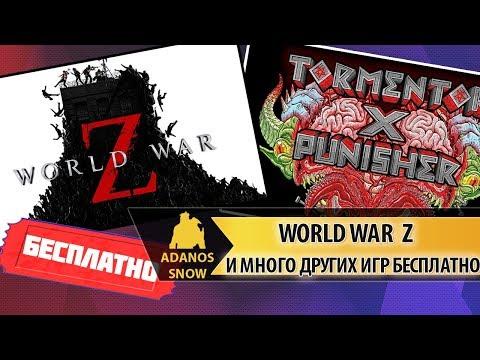 World War Z и много других игр Бесплатно