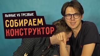 Пьяные vs Трезвые: СОБИРАЕМ КОНСТРУКТОР