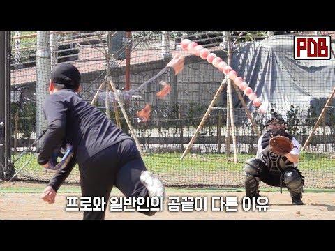 프로vs일반인 야구공 회전수 비교 실험 (울트라 슬로우모션)