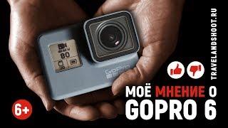 моё мнение о GoPro 6. Фишки камеры, проблемы камеры и их решение. Уроки, советы, обзор