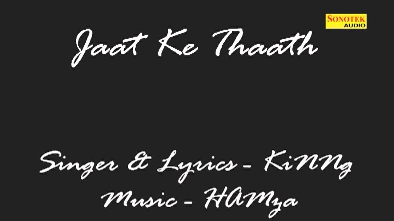 Wallpaper download jat - Jaat Ke Thaath Haryanvi Lattest 2015 Songs