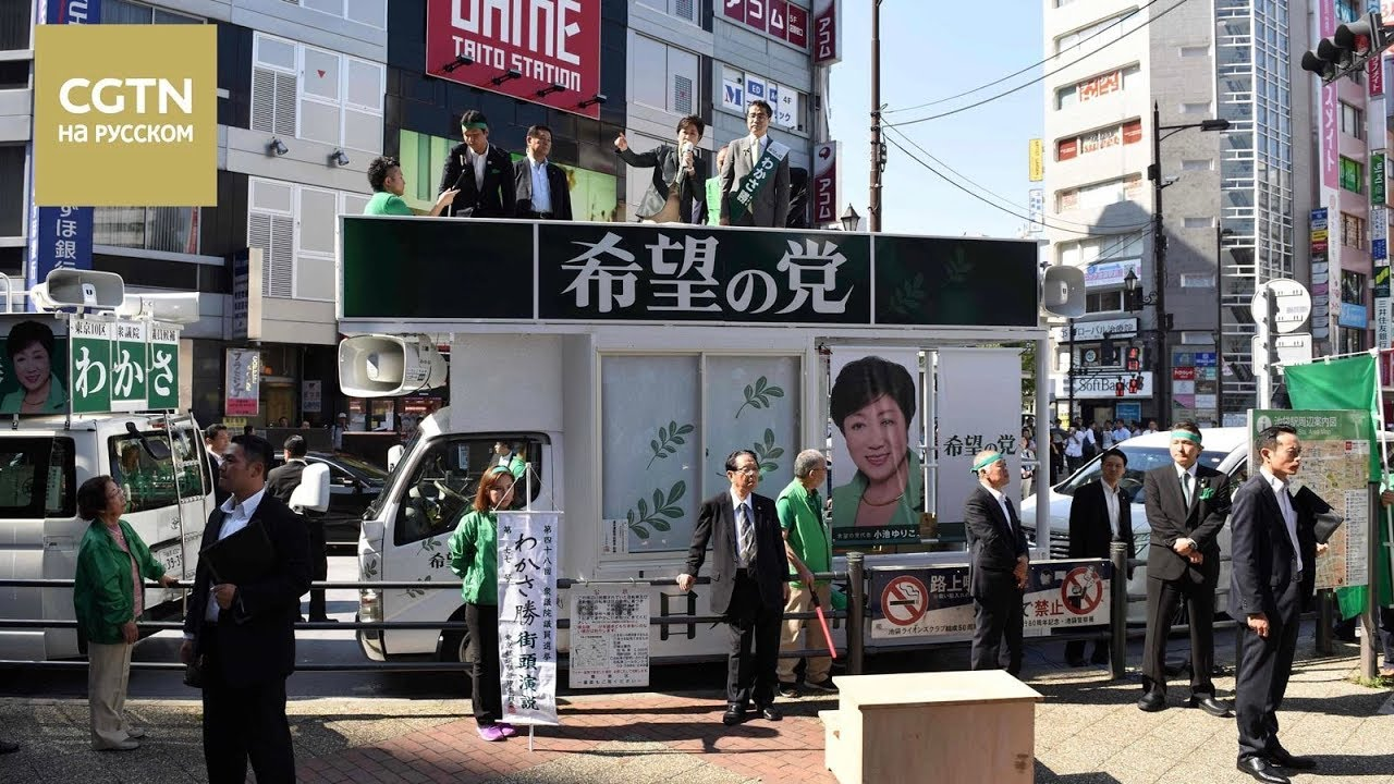 В Японии стартовала предвыборная кaмпания в нижнюю палату парламента  [Age0+]