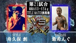 MASURAO-NEO-vol.9第21試合 STYLE 舟久保創 VS BADASS 最希んぐ.