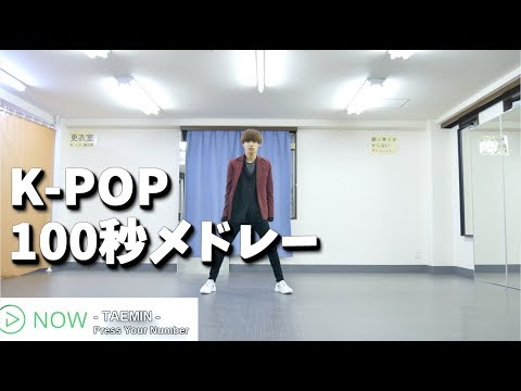 【K-POP 100秒】ダンスチャレンジ 【SHINee TAEMIN】