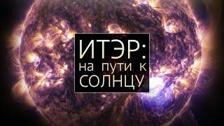 На пути к Солнцу: документальный фильм про термоядерный синтез