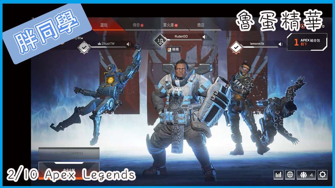 【魯蛋精華】胖同學 -  2/10 - (PC Apex Legends)