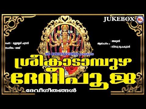 ശ്രീകാടാമ്പുഴ ദേവീപൂജ | Sree Kadambuzha Devipooja | Hindu Devotional Songs Malayalam | Devi Songs