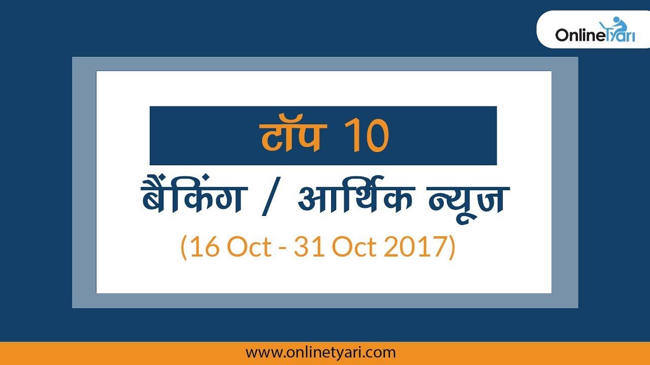 Top 10 Banking & Economics News of the week (16 Oct - 31 Oct 2017)- Current Affairs OnlineTyari