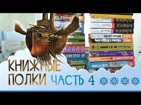 Книжные полки #04 - 28 книг. Почти все - ФАНТАСТИКА