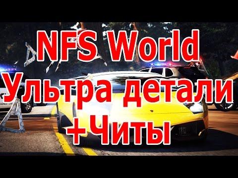 NFS World читы + ультра детали
