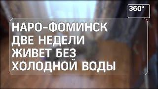 Жители Наро–Фоминска остались без холодной воды(, 2017-02-28T08:50:08.000Z)