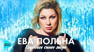 Ева Польна - Глубокое синее море (Official Audio 2017) ПРЕМЬЕРА ПЕСНИ!!!