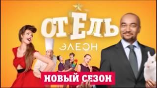 Отель Элеон   2 сезон   Трейлер