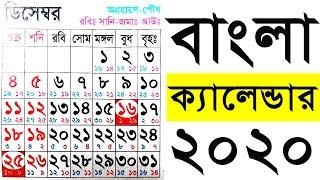 Bangla Calendar 2020 বাংলা ক্যালেন্ডার ১৪২৬-২৭