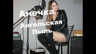 """Анечка """"Ангельская Пыль"""" Ария кавер (Official video)"""