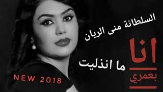 السلطانة منى الريان - انا بعمري ما انذليت /Mona Al-Raean - Ana B3omry ma enzlet /كلمات خضر العبدالله