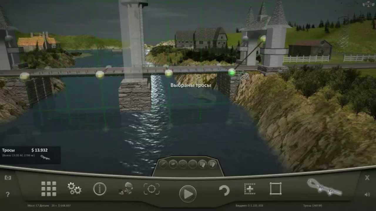 Игра строить мост скачать на компьютер