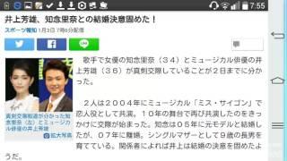 井上芳雄、知念里奈との結婚決意固めた! スポーツ報知 1月3日 7時6分配...