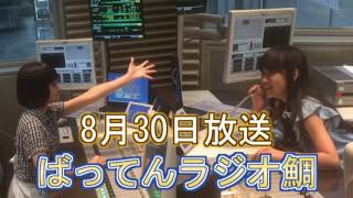RKBラジオ 22:45ごろから放送されている「ばってん少女隊のばってんラジオたいっ!」 23回目放送.