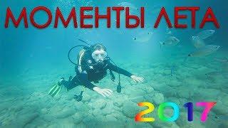 МОМЕНТЫ ЛЕТА/// ВИДЕО ПРОШЕДШЕГО ЛЕТА 2017