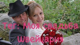 Тег: Моя свадьба  Швейцария