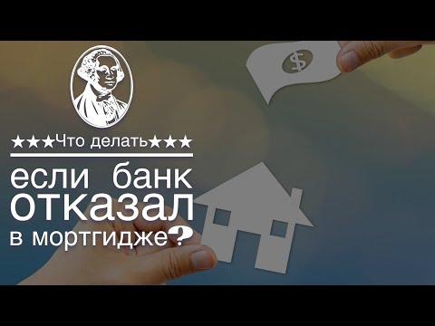 Что делать, если банк отказал в мортгидже?