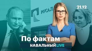 🔥 Как Путин на вопросы отвечал. Дерипаска. 117 рублей для народа