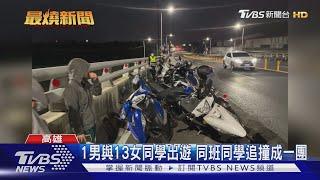 1男與13女同學出遊 同班14車追撞成一團|TVBS新聞