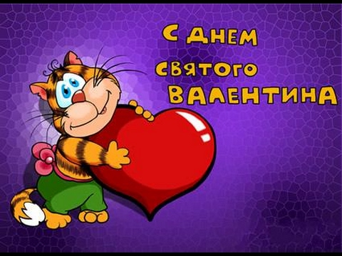 С Днем святого Валентина ! С Днем святого Валентина шуточное поздравление - Ржачные видео приколы