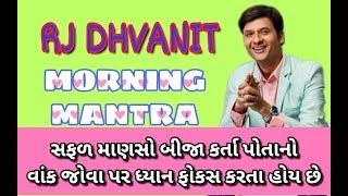 RJ DHVANIT || MORNING MANTRA || 05-11-2017