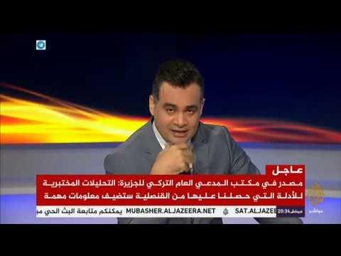 تغطية مفتوحة لآخر التطورات في قضية اختفاء #جمال_خاشقجي بعد دخوله القنصلية
