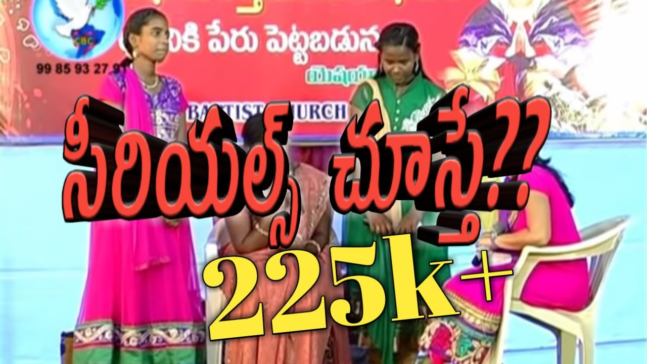 telugu christian skit cbc-can a christian watch serials?by bro Rufus