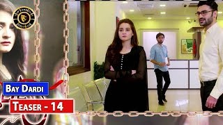 Bay Dardi Episode 14 ( Teaser ) - Top Pakistani Drama
