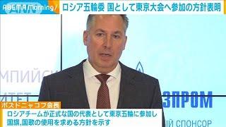 国としての東京五輪参加を目指す ロシア五輪委表明(2020年12月11日) - YouTube
