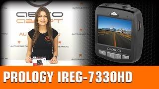Обзор видеорегистратора PROLOGY iReg-7330HD