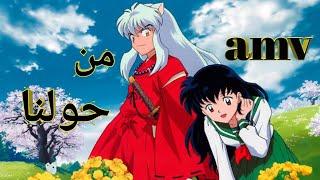 من حولنا - اغنية عربيه هادئة وجميلة AMV انيوشا - ايمي هيتاري لا تفوتك