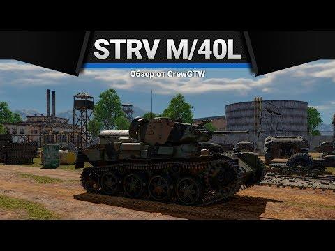 STRV M/40L ПОДКАЛИБЕРНЫЙ УБИЙЦА в War Thunder