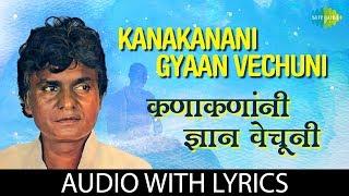 Kanakanani Gyaan Vechuni with lyrics कनकानमानी ज्ञान वाचन Prahlad Shinde Pratham Namu Gautama