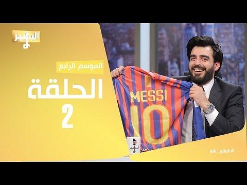 البشير شو – Albasheer show / الحلقة الثانية – ام احمد قضيتنا