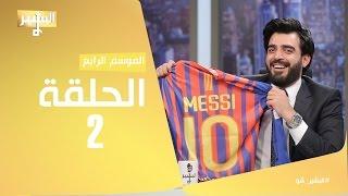البشير شو - Albasheer show / الحلقة الثانية - ام احمد قضيتنا
