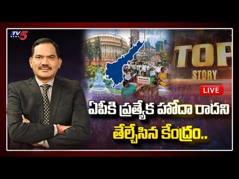 LIVE : TOP Story Debate | Special Status for Andhra Pradesh | AP Capital Issue | TV5 News