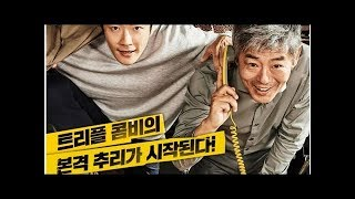 """The Accidental Detective 2: In Action"" Cast Celebrates 1 Million Moviegoers- KPOP NEWS"