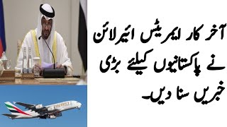 Good News From Emirates Airline For Pakistanies About Two Way Flights.