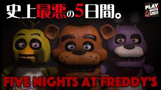 #1【Horror】Otojya,Anijya,Otsuichi's「Five Nights at Freddy's」【2BRO.】