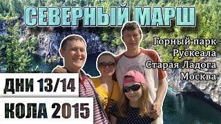 Северный Марш или Кола-2015. Дни 13-14. Финал. Горный парк Рускеала. Старая Ладога. Москва.