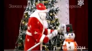 Заказ настоящего Деда Мороза в Екатеринбурге.(, 2012-11-13T18:46:08.000Z)