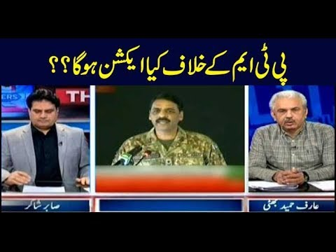 The Reporters | Sabir Shakir | ARYNews | 29 April 2019